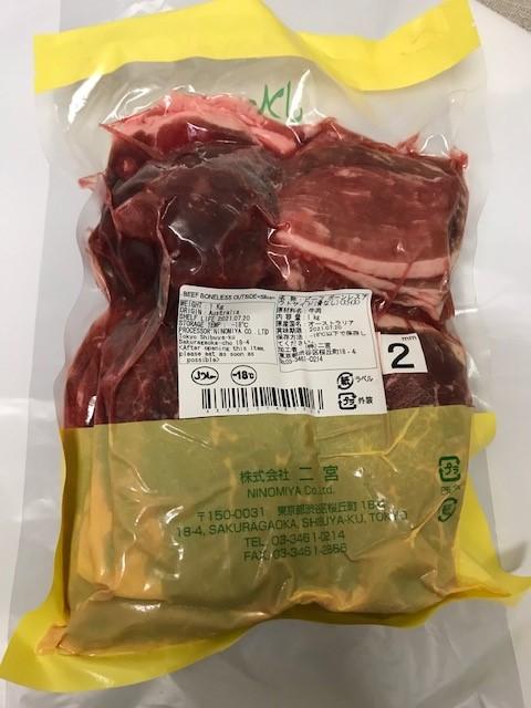 beef-slice-2mm